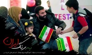 دانلود نماهنگ به رنگ ایران