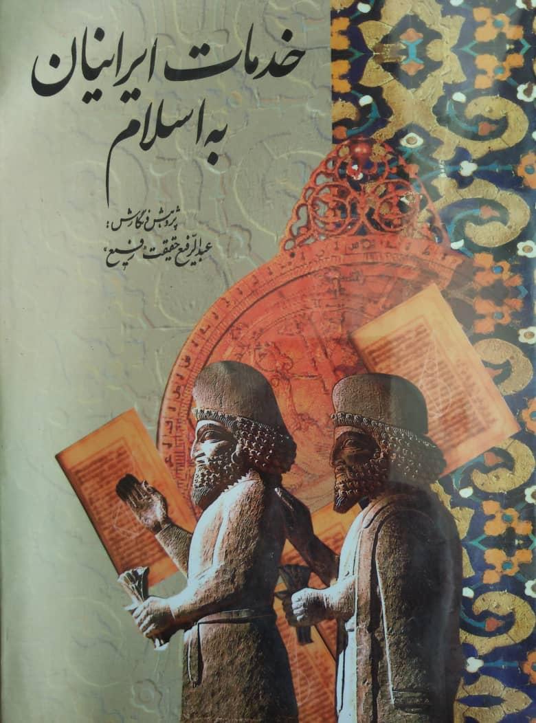کتاب «خدمات ایرانیان به اسلام» نوشتهی عبدالرفیع حقیقت.  چاپ اول. تهران: کومش،  ۱۳۸۰. در ۴۳۲ صفحه. عکس از دامنه