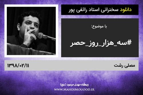 دانلود سخنرانی استاد رائفی پور با موضوع سه هزار روز حصر - رشت - 1398/02/11