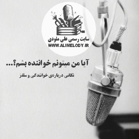 آیا من میتونم خواننده بشم؟...