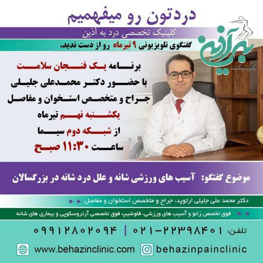 دکتر محمد جلیلی