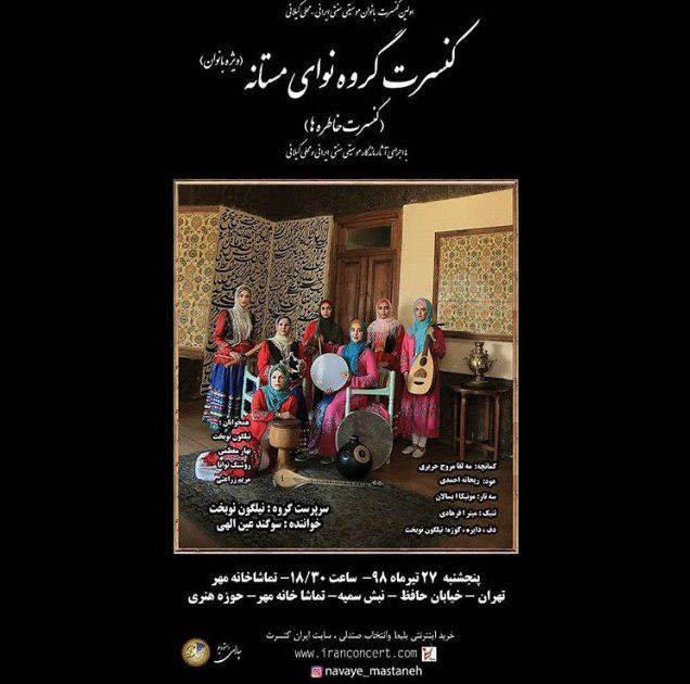 کنسرت گروه نوای مستانه در تهران(ویژه بانوان)