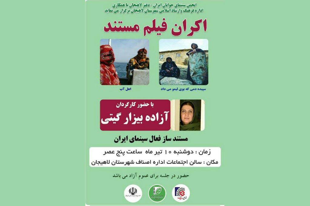 ٢ فیلم مستندساز مطرح کشور در لاهیجان اکران می شود