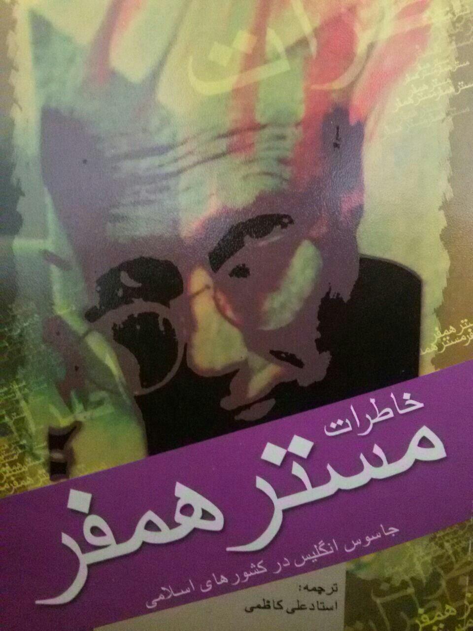دانلود رایگان کتاب صوتی مستر همفر جاسوس انگلیس در کشورهای اسلامی ترجمه علی کاظمی mp3