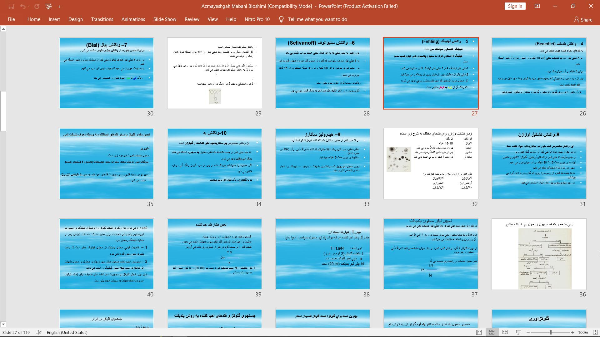 دانلود جزوه کامل آزمایشگاه مبانی بیوشیمی بصورت پاورپوینت ppt - رشته شیمی pdf