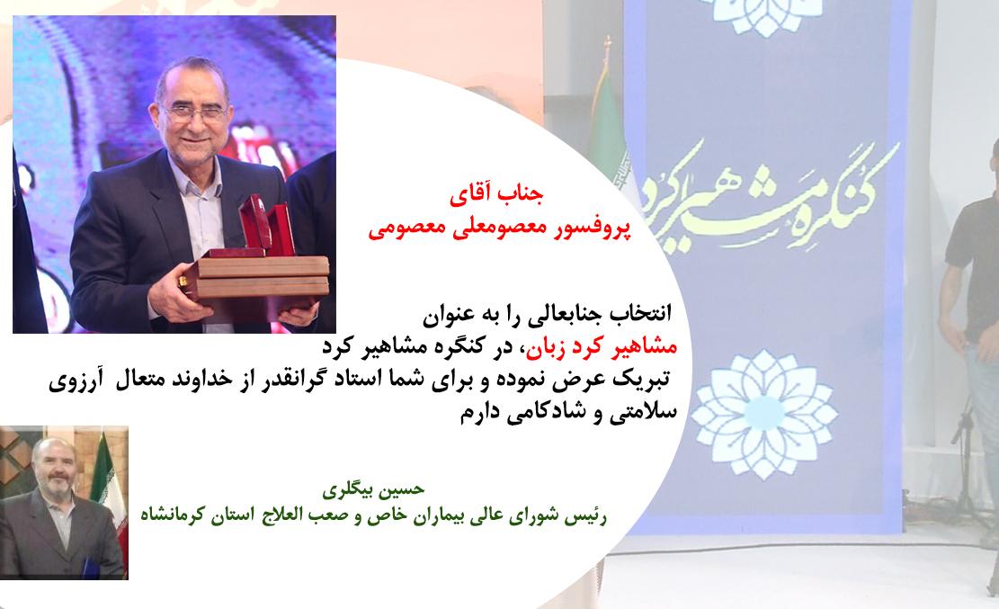 پیام تبریک رئیس شورای عالی بیماران خاص و صعب العلاج استان کرمانشاه به پروفسور معصومعلی معصومی