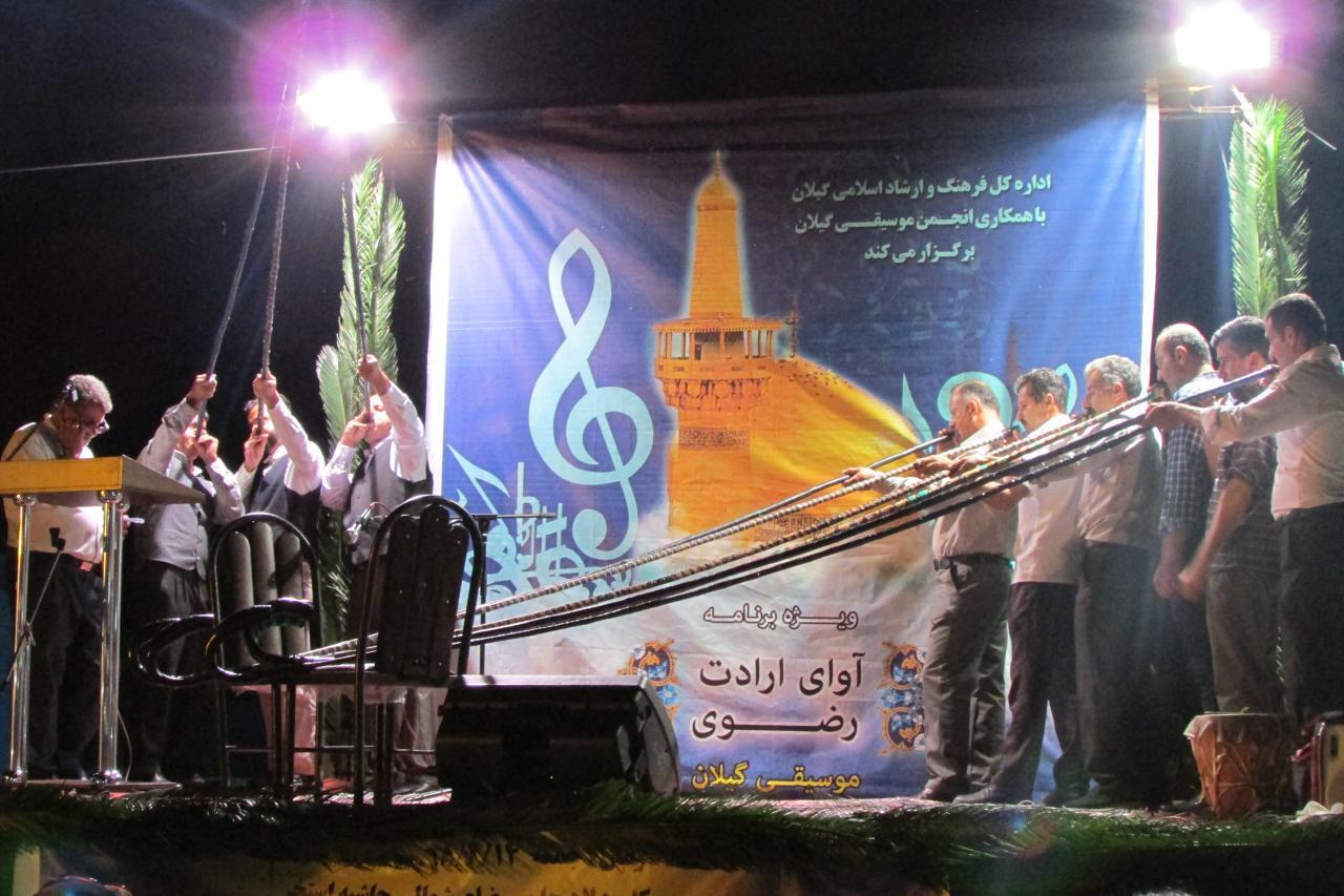 برگزاری ویژه برنامه آوای ارادت رضوی(موسیقی گیلکی) همزمان با دهه کرامت در لاهیجان