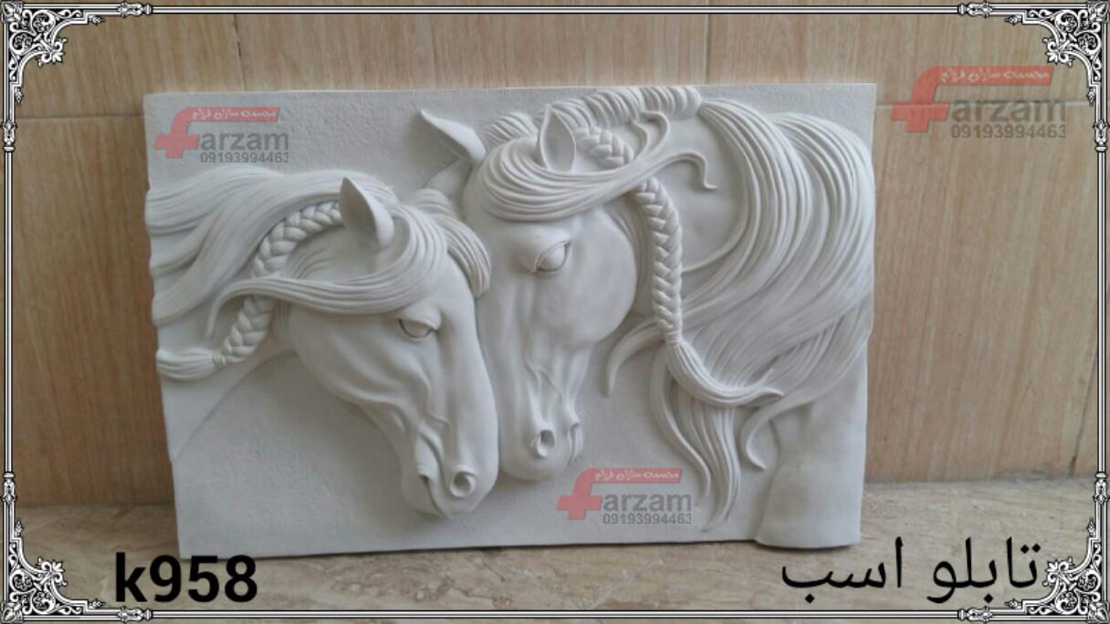 تابلو فایبرگلاس اسب