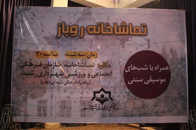 گزارش تصویری تماشاخانه روباز سازمان فرهنگی، اجتماعی و ورزشی شهرداری رشت
