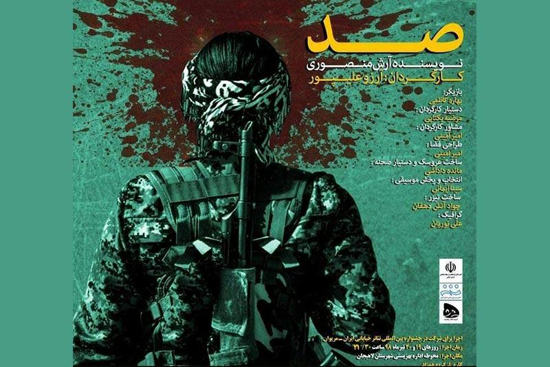 """نمایش محیطی """"صد"""" در لاهیجان اجرا می شود"""