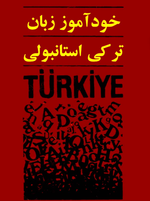 Download Turkish Language Learning Package for Istanbul Turkish by Nusrat Method