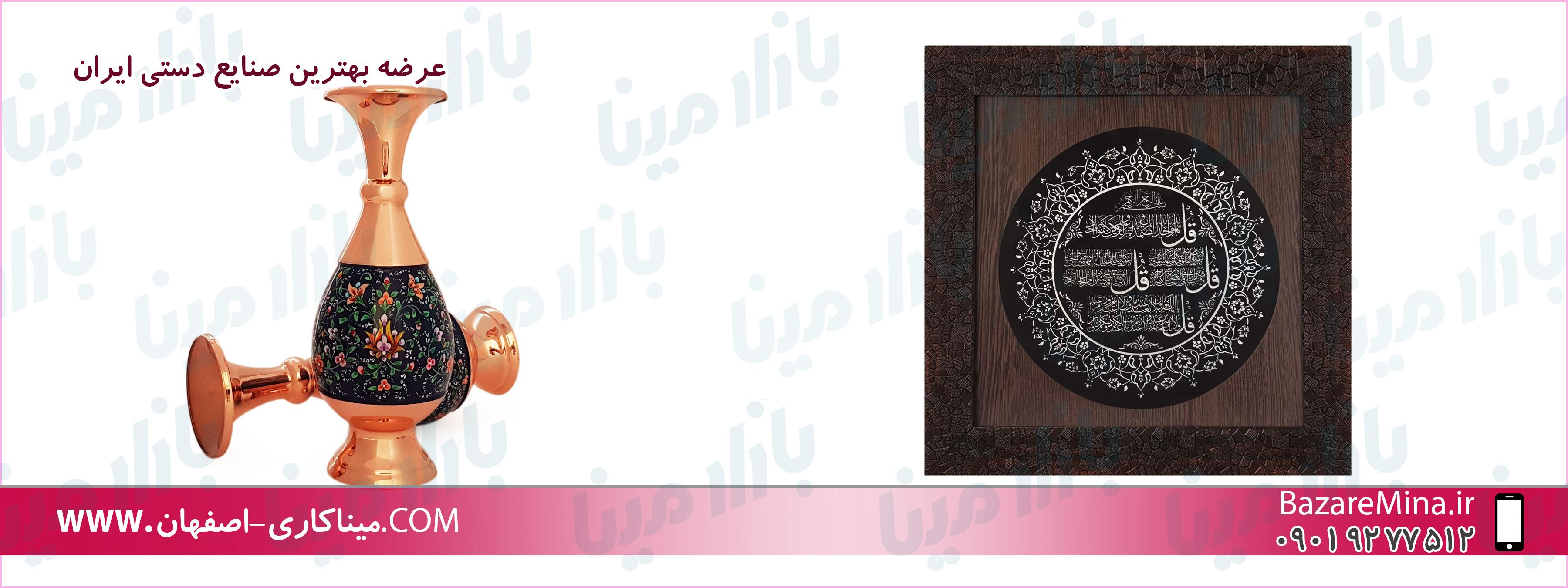 خرید اینترنتی میناکاری اصفهان
