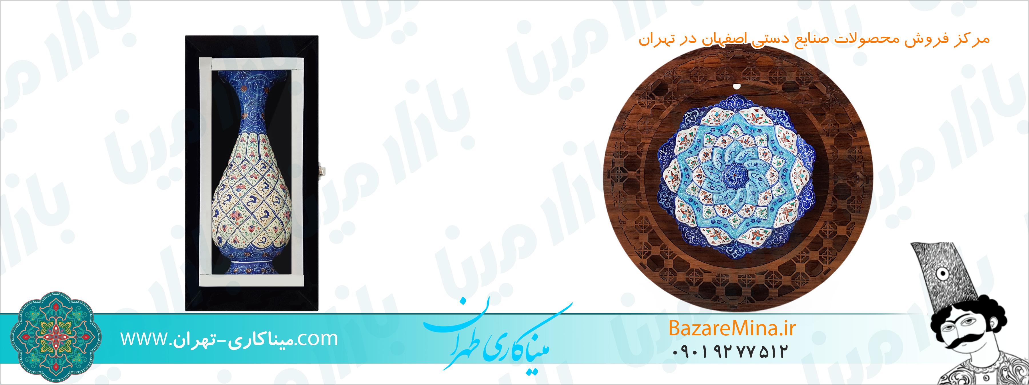 خرید صنایع دستی در تهران