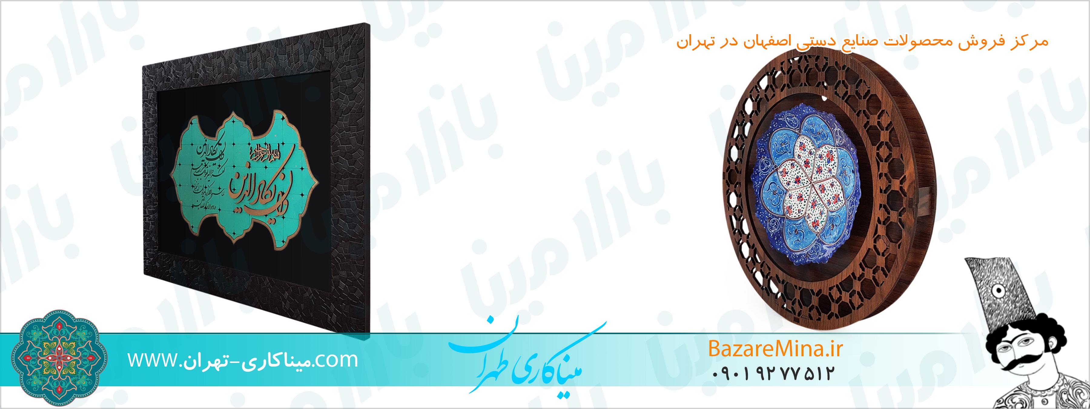 مراکز خرید صنایع دستی در تهران