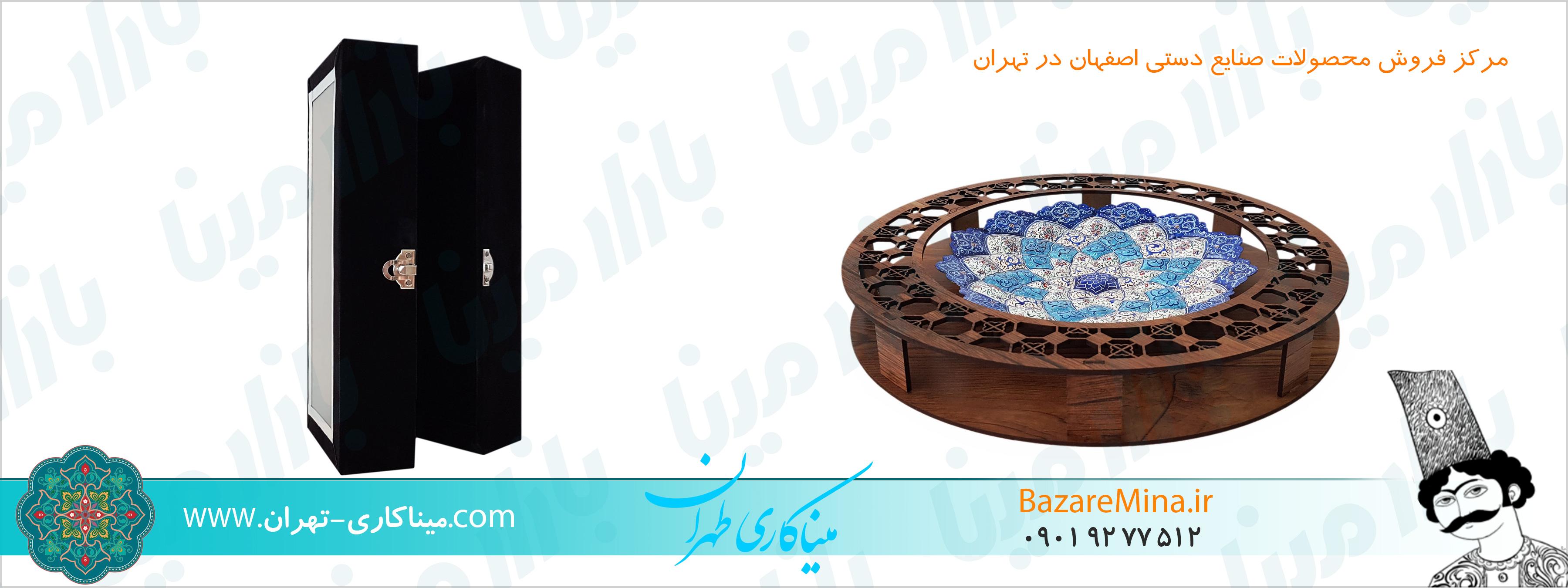 خرید عمده صنایع دستی در تهران