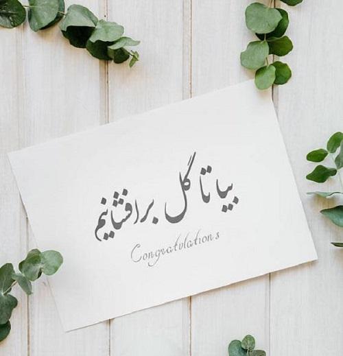 [تصویر: کارت عروسی]