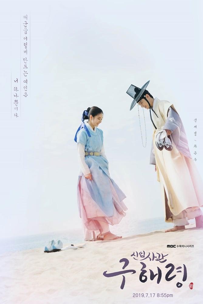 [تصویر:  Rookie_Historian_Goo_Hae_Ryung_Poster3_1.jpg]