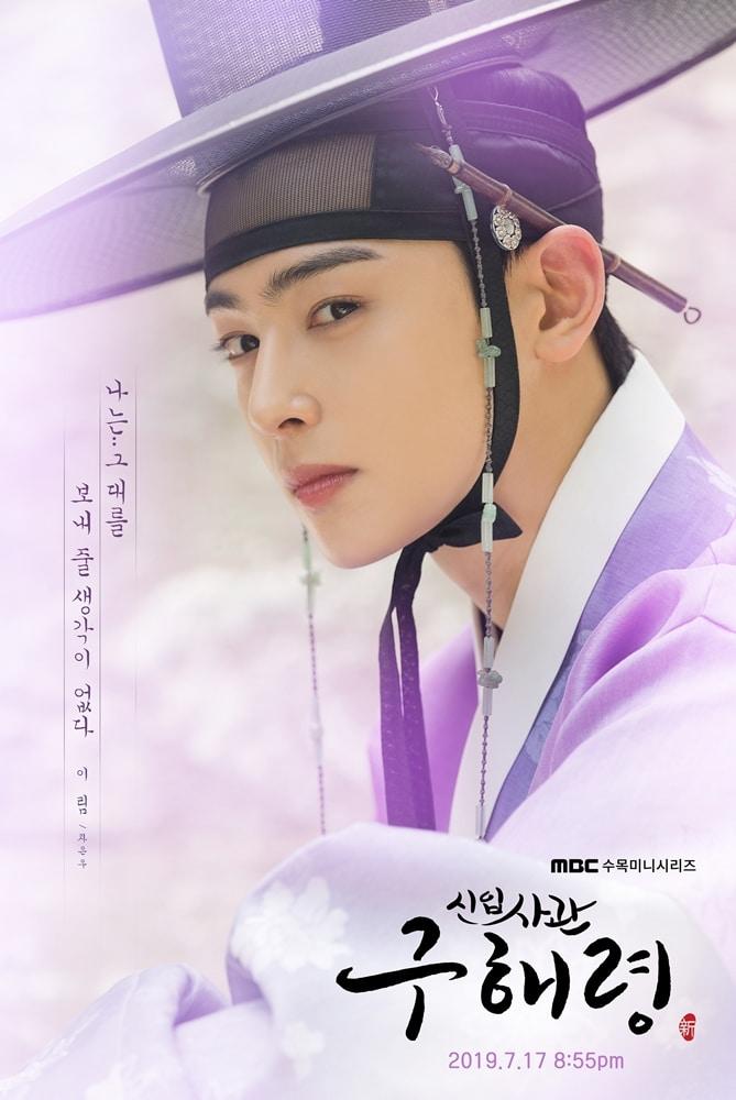 [تصویر:  Rookie_Historian_Goo_Hae_Ryung_1.jpg]