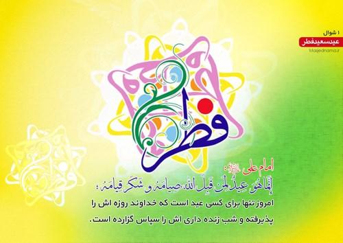 پوستر عید فطر