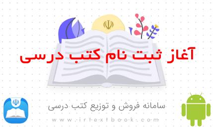 http://s9.picofile.com/file/8366596300/irtextbook.png