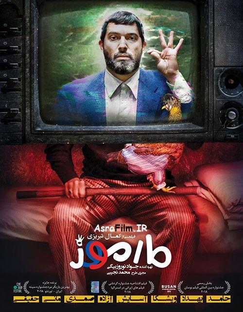 دانلود رایگان فیلم کمدی سیاسی مارموز | اسرا فیلم