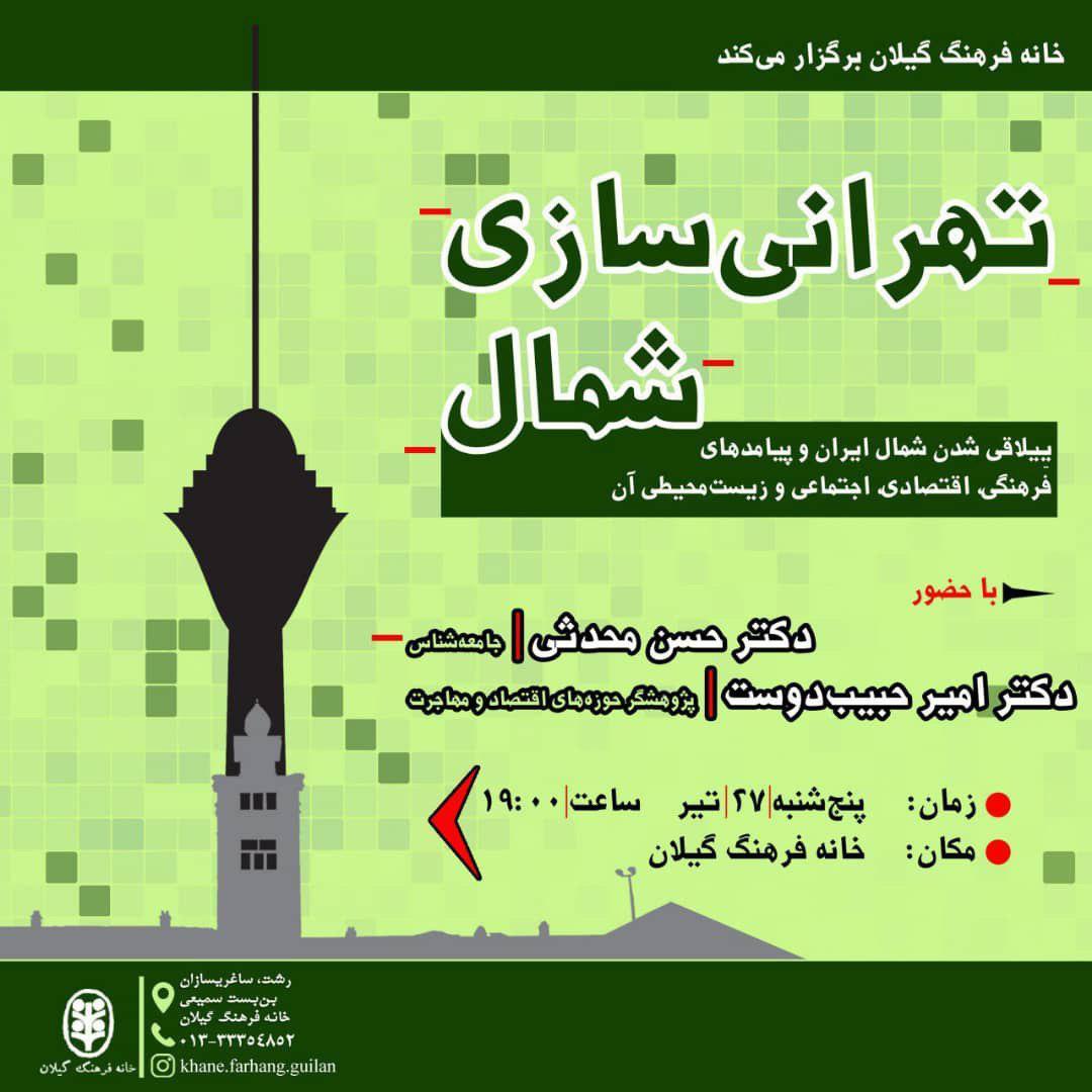 تهرانی سازی شمال / ییلاقی شدن شمال ایران و پیامدهای فرهنگی، اقتصادی، اجتماعی و زیست محیطی آن