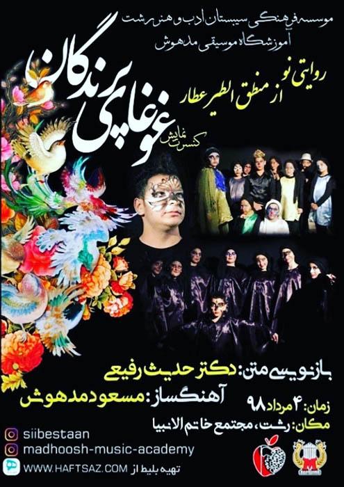 کنسرت نمایش غوغای پرندگان در رشت