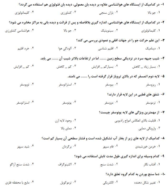 نمونه سوالات تستی هوا و اقلیم پیام نور با پاسخ فرید اجلالی - امین علیزاده