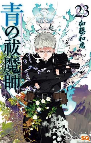 Cover_Manga_Ao_No_Exorcist_Vol_23