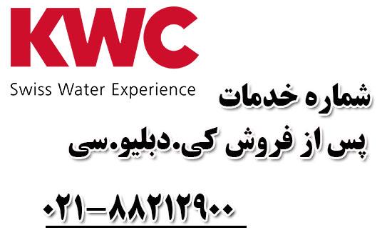 خدمات پس از فروش K.W.C