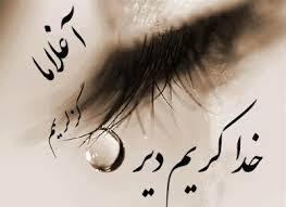 دانلود اهنگ گوزلریم اغلاما از سعید کیوانی