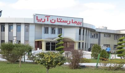 اعتصاب کارکنان بیمارستان آریا به دلیل کاهش بیدلیل حقوق!