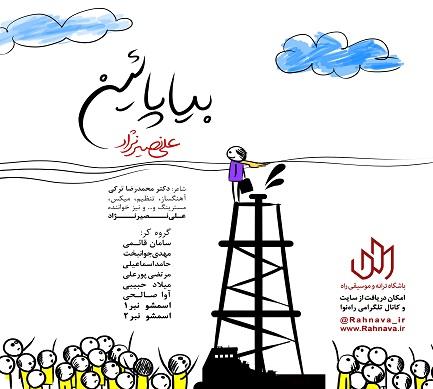 دانلود اهنگ بیا پایین از علی نصیر نژاد