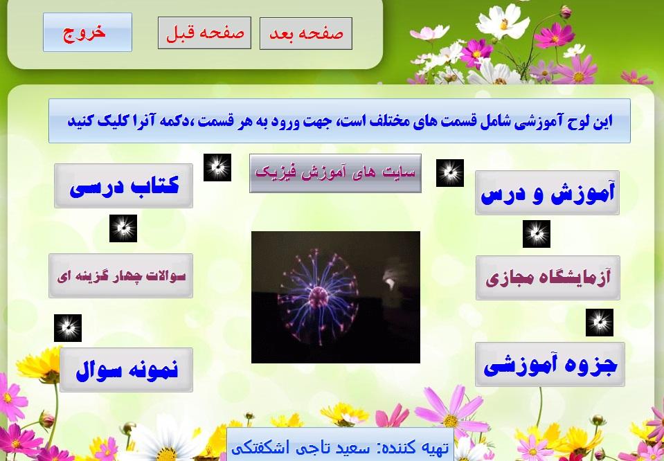http://s9.picofile.com/file/8367715250/q2.jpg
