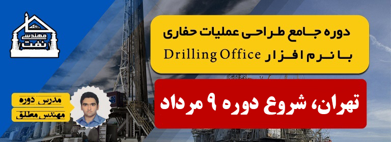 دوره Drilling Office
