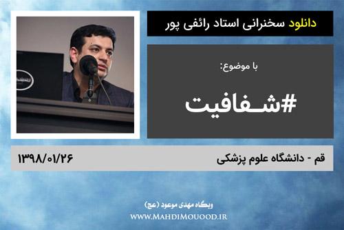 دانلود سخنرانی استاد رائفی پور با موضوع شفافیت - قم - 1398/01/26