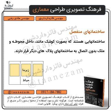 فرهنگ تصویری تازه های کتاب معماری -  D9 81 D8 B1 D9 87 D9 86 DA AF  D8 AA D8 B5 D9 88 DB 8C D8 B1 DB 8C 8 - تازه های کتاب معماری