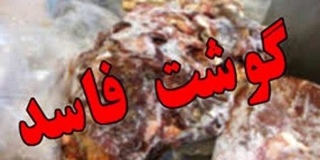 ۲ عرضه کننده گوشت فاسد در آستارا به دادگاه معرفی شدند