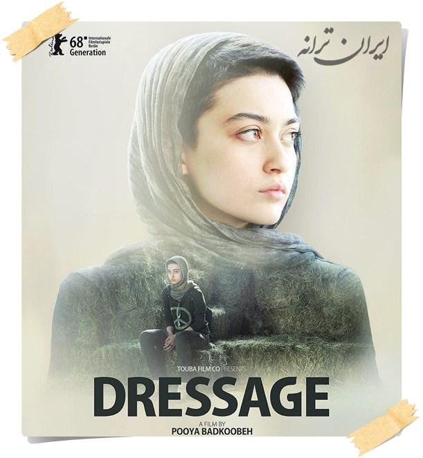 ایران ترانه - دانلودرایگان فیلم درساژ