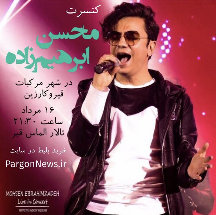 کنسرت محسن ابراهیم زاده در قیروکارزین