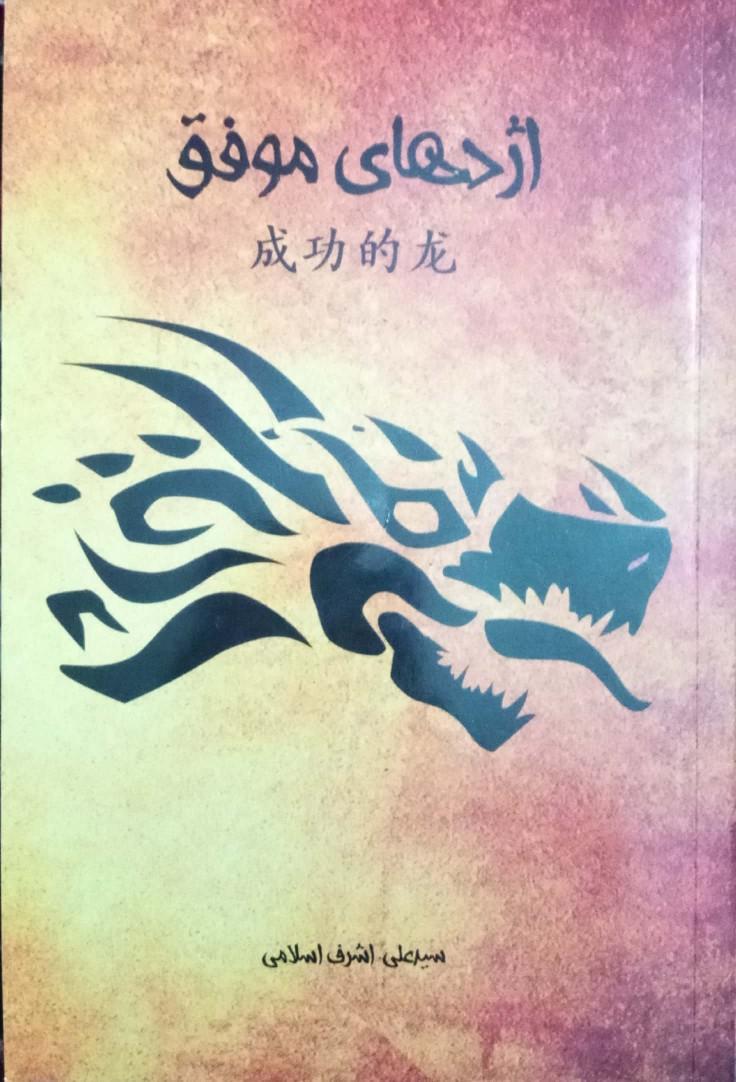 فروش کتاب «اژدهای موفق»  (نگاهی به آموزش و پرورش جمهوری خلق چین) نوشته سید علی اشرف اسلامی