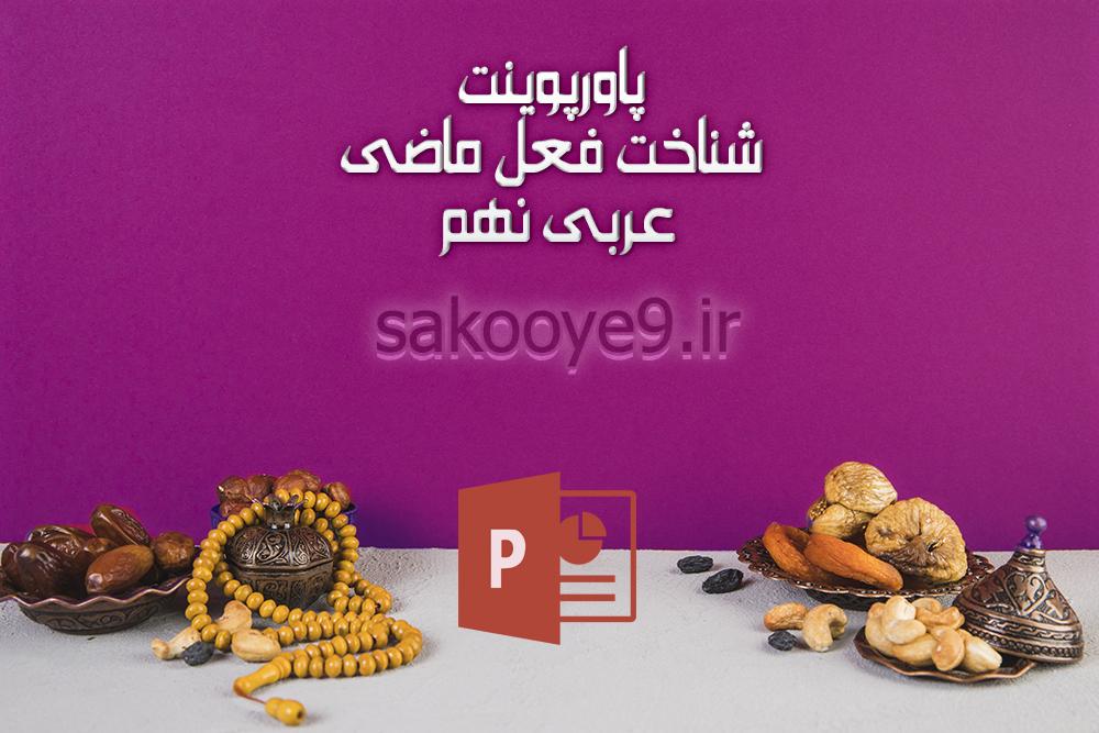 پاورپوینت شناخت فعل ماضی عربی نهم