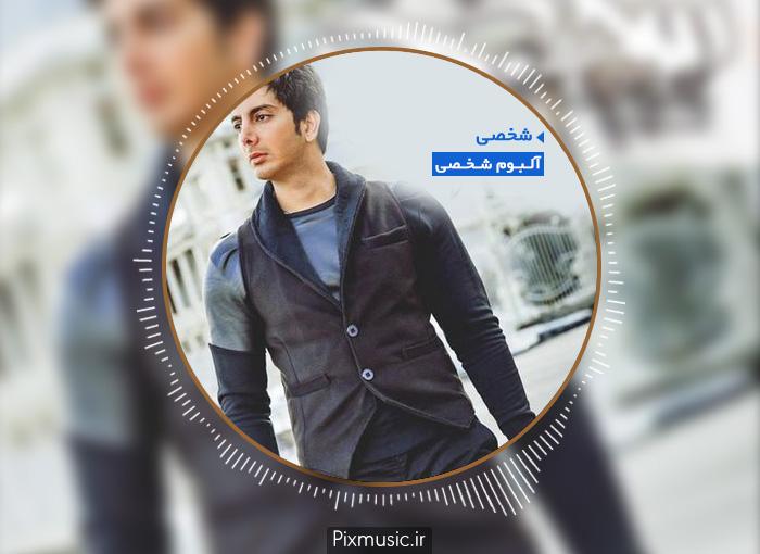 دانلود آلبوم شخصی از فرزاد فرزین