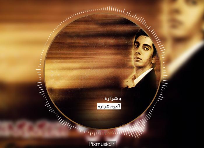 دانلود آلبوم شراره از فرزاد فرزین