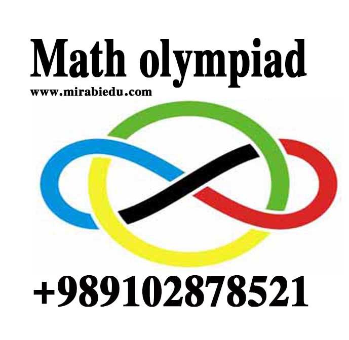 تدریس خصوصی المپیاد ریاضی