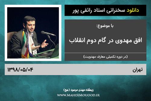 دانلود سخنرانی استاد رائفی پور با موضوع افق مهدوی در گام دوم انقلاب - تهران - 1398/05/04 - (صوتی + تصویری)