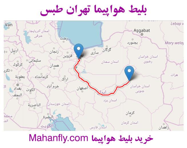 بلیط هواپیما تهران طبس ماهان