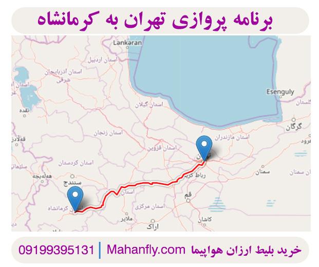 برنامه پرواز تهران به کرمانشاه