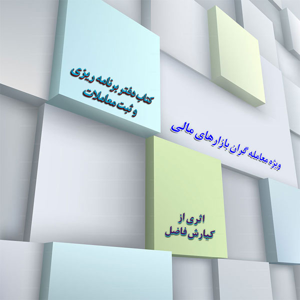 معرفی دفتر برنامه ریزی و ثبت معاملات اثر: کیارش فاضل