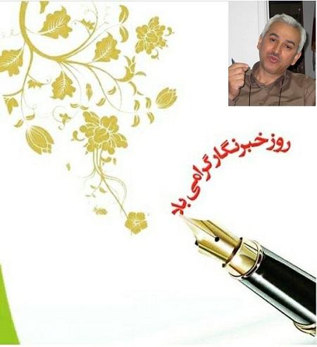 تبریک روز خبرنگار  (اسد معانی)